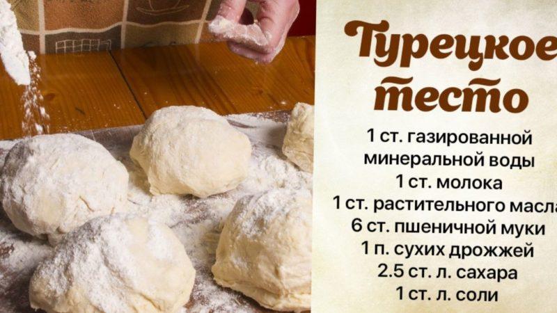 Рецепт турецкого теста для любой выпечки